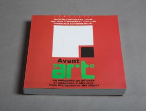 каталог выставки современного искусства 2014г.