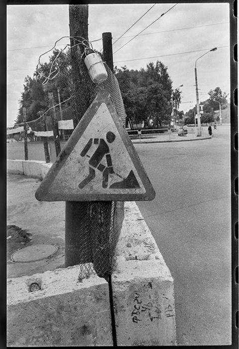 Дорожный знак. Ул. Немига. Минск. 1988 г.