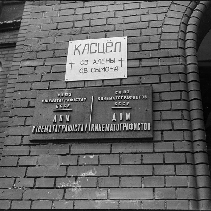 Перестройка, Минск, пл. Ленина, середина 80-х