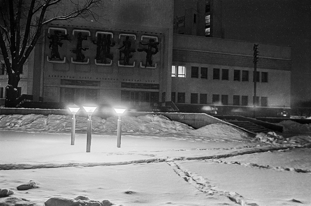 Ночь. Ул. Мясникова. Театр Музыкальной комедии. Минск. Середина 80-х