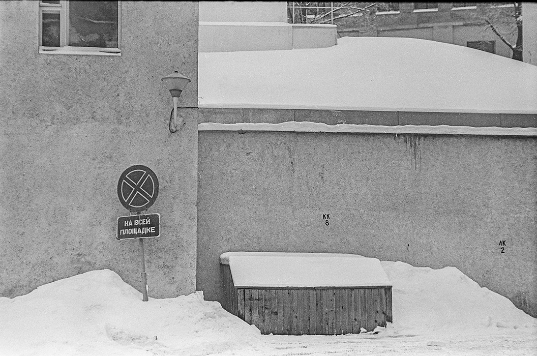 Дом правительства, ул.Мясникова, Минск, середина 80-х