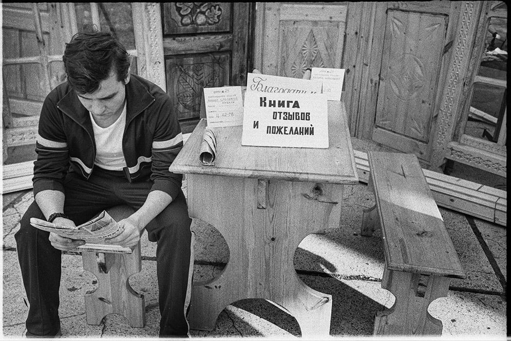 Выставка мебели в парке Горького. Минск, середина 80-х
