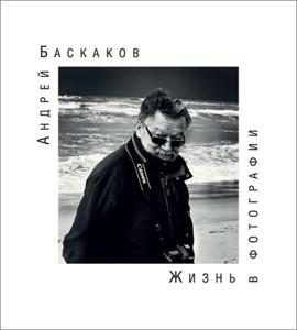 Андрей Баскаков. Жизнь в фотографии (фотоальбом, Москва, 2015 год)