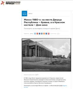 """Публикация на сайте газеты """"Комсомольская Правда"""" 3 мая 2018г."""
