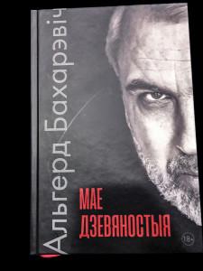 """Кніга Альгерда Бахарэвіча """"Мае дзевяностыя"""""""
