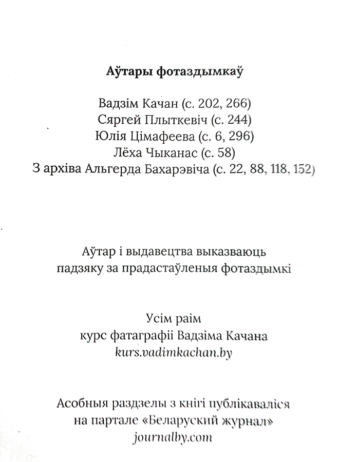З кнігі Альгерда Бахарэвіча